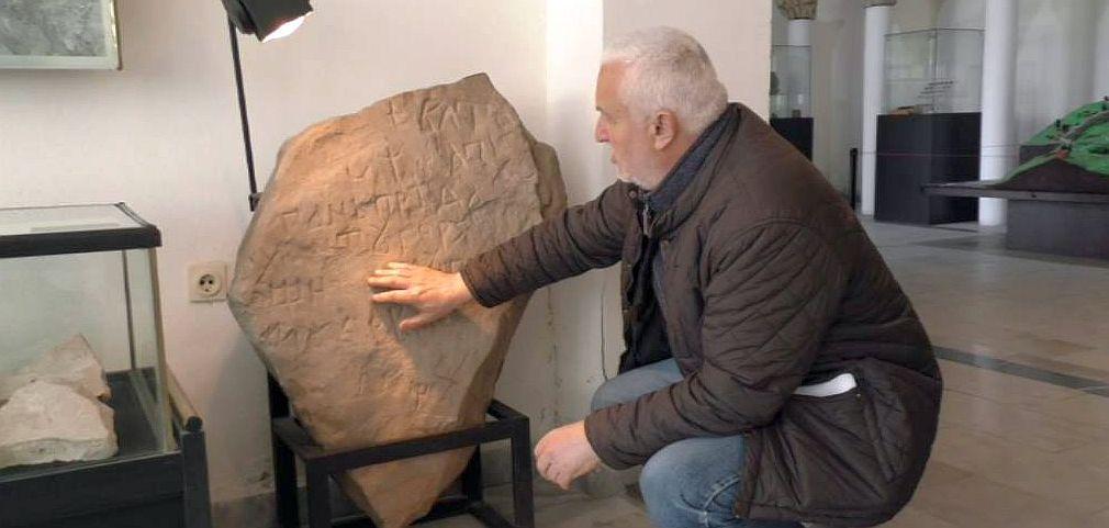 Камък - най-старият юридически документ